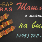 Bebras Snack Bar 002 Banner 3000 1650 Mm Option 001 Version 0081