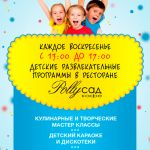 Flyer Programs For Children 002 Version 0081