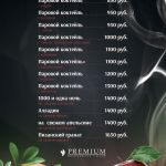 Premium 003 Hookah Menu A5 Option 001 Version 005